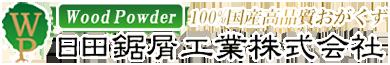 日田鋸屑工業株式会社